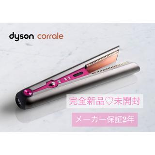 Dyson - ダイソン コラール Dyson Corrale《完全新品・未開封》