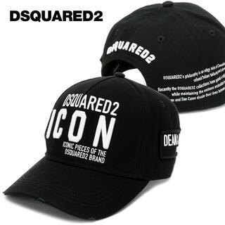 ディースクエアード(DSQUARED2)のDSQUARED2 ブラック ICON ロゴ ベースボールキャップ(キャップ)