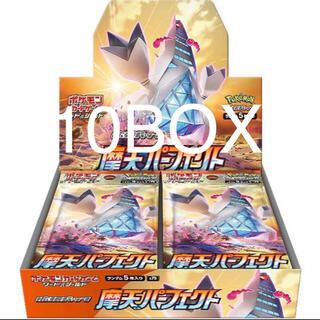 ポケモン(ポケモン)のポケモンカード 摩天パーフェクト 10BOX 新品未開封、シュリンク付き(Box/デッキ/パック)