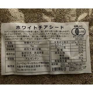 ホワイトチアシード 500g(ダイエット食品)