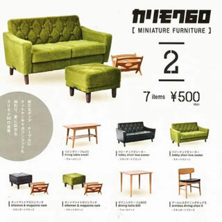 カリモクカグ(カリモク家具)のカリモク60 ガチャ リビングテーブル(小)(その他)