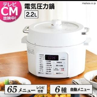 アイリスオーヤマ - 【未使用】アイリスオーヤマ 電気圧力鍋 (PC-MA2-W) 送料込!