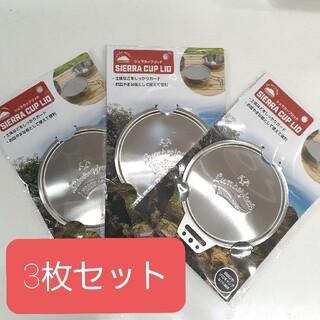 シェラカップリッド 3個セット(調理器具)