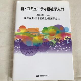 新・コミュニティ福祉学入門(人文/社会)