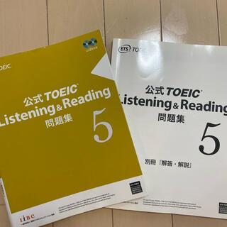コクサイビジネスコミュニケーションキョウカイ(国際ビジネスコミュニケーション協会)の公式TOEIC Listening & Reading 問題集 5(語学/参考書)