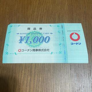 コーナン 株主優待 20000円分(ショッピング)