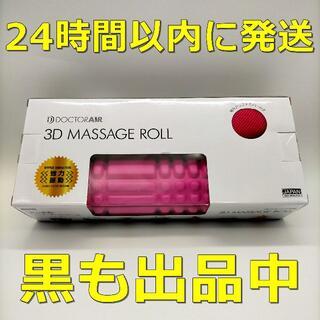 【新品】ドクターエアー3Dマッサージロール ピンク(マッサージ機)