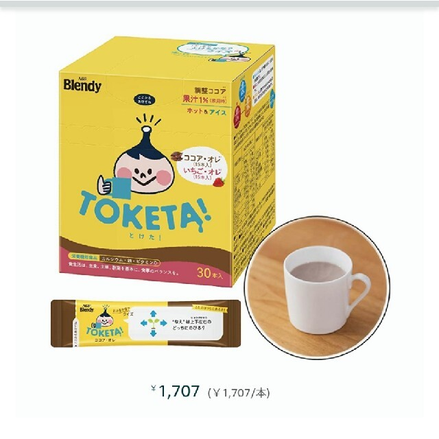 AGF(エイージーエフ)のBlendy TOKETA! 12本セット 食品/飲料/酒の飲料(その他)の商品写真
