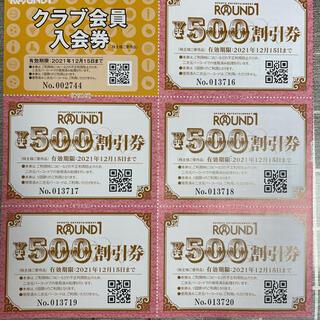 最新ラウンドワン 株主優待(ボウリング場)