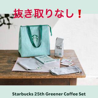 Starbucks Coffee - Starbucks 25th Greener Coffee Set