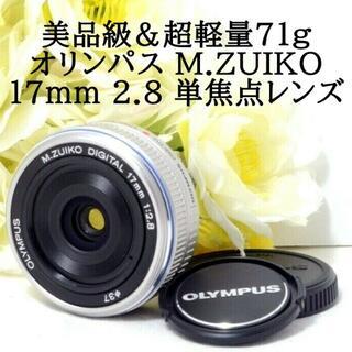 OLYMPUS - ★美品級★OLYMPUS オリンパス M.ZUIKO 17mm F2.8