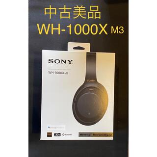 ソニー(SONY)のSONY WH-1000XM3(B)(ヘッドフォン/イヤフォン)