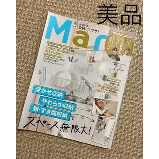 コウブンシャ(光文社)の【美品】Mart (マート) 2021年 07月号(生活/健康)