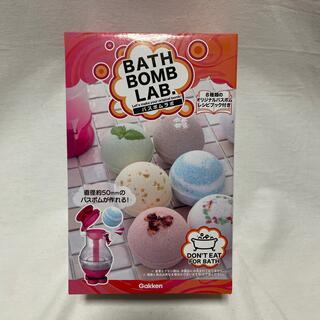 ガッケン(学研)の樒様 バスボムラボ BATH BOMB LAB.(入浴剤/バスソルト)