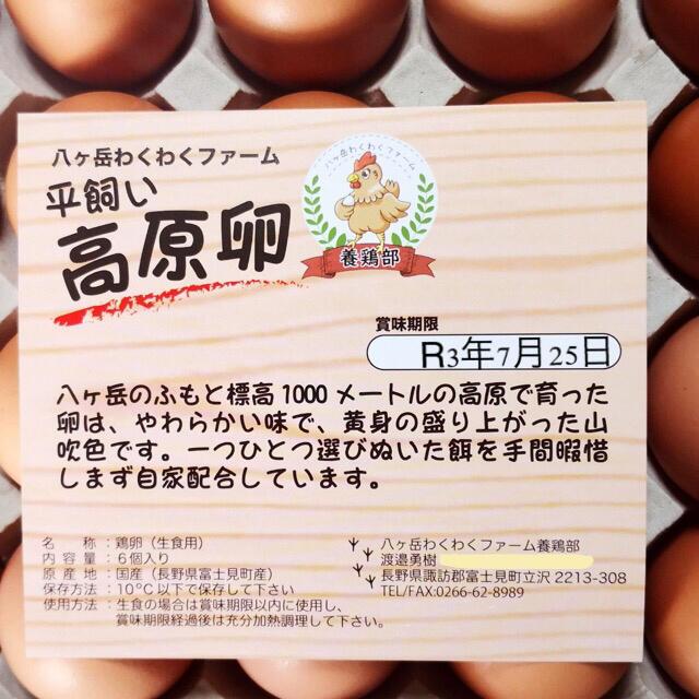 LEO様専用 平飼いたまご50個 食品/飲料/酒の食品(野菜)の商品写真