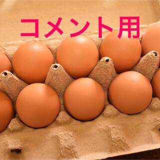 平飼いたまご(野菜)