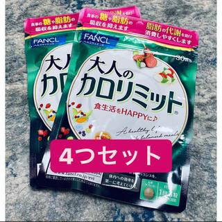 ファンケル(FANCL)の4つセット 大人のカロリミット(ダイエット食品)