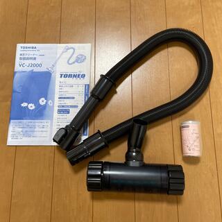 トウシバ(東芝)の東芝クリーナー VC-J2000 サイクロンクリーナートルネオ 付属品(掃除機)