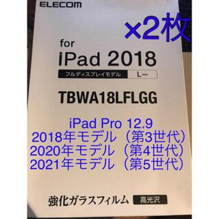 エレコム(ELECOM)のエレコムiPad Pro 12.9 (2018、2020、2021ガラスフィルム(保護フィルム)