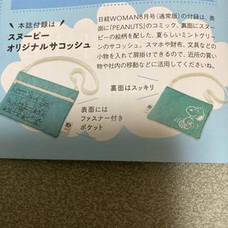 スヌーピー(SNOOPY)の日経ウーマン付録 オリジナルサコッシュ スヌーピー ピーナッツ 箱無し(ショルダーバッグ)