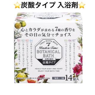 生活の木 - 【新品】炭酸入浴剤 バーデンタイム ボタニカルバス 7種の香り×各2個 計14錠