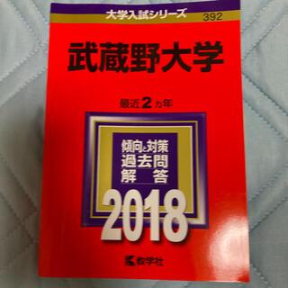 武蔵野大学  過去問 2018年版