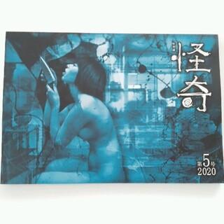 年刊誌 怪奇 2020 第5号 北海道 漫画 同人誌(一般)