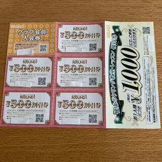 ラウンドワン 株主優待券セット(ボウリング場)