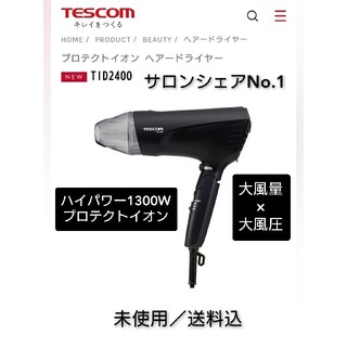 TESCOM - ◎テスコム/プロテクトイオン ドライヤー