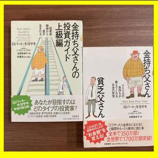 【ベストセラー】金持ち父さんシリーズ二冊セット(ビジネス/経済)