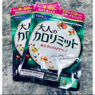 ファンケル(FANCL)の大人のカロリミット 8つセット(ダイエット食品)