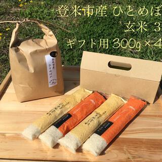 登米市産ひとめぼれ玄米とギフト箱セット(米/穀物)