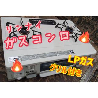 Rinnai - 【美品】リンナイ LPガス 2口ガスコンロ 2018年製 グリル付き 送料込