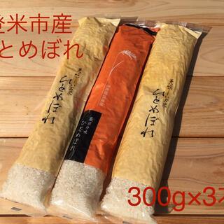 登米市産精米ギフト箱3個のセット(米/穀物)