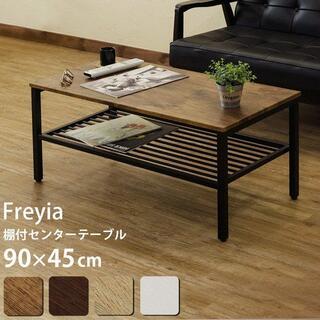 棚付きセンターテーブル 90×45 ローテーブル ブラウン ホワイト1087(ローテーブル)
