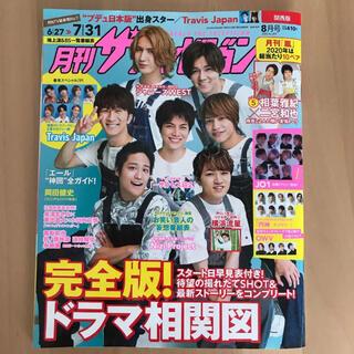 ジャニーズウエスト(ジャニーズWEST)の月刊ザテレビジョン⭐︎8月号 ジャニーズWEST 嵐 Travis Japan (音楽/芸能)