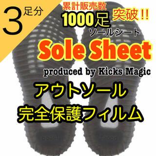 【SOLE SHEET ソールシート】スニーカー専用アウトソール保護フィルム(スニーカー)