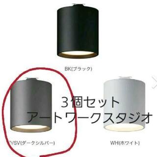 ムジルシリョウヒン(MUJI (無印良品))の最終値引き 新品 アートワークスタジオ照明3個セット(天井照明)