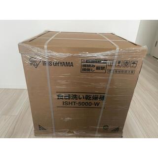 アイリスオーヤマ(アイリスオーヤマ)のアイリスオーヤマ 食器洗い乾燥機 IRIS ISHT-5000-W(食器洗い機/乾燥機)