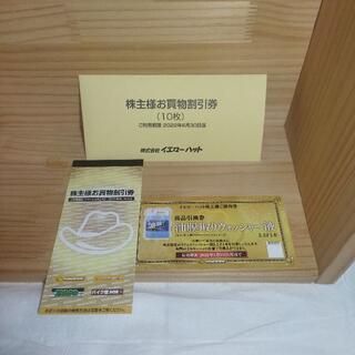 イエローハット 株主優待 割引券3000円分&ウォッシャー液引換券1枚(その他)