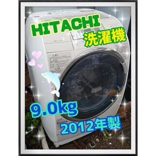 日立 - 【良品】日立 ドラム式洗濯機 9.0kg 2012年製 中部関東送料無料