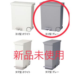 アクタス(ACTUS)の新品 ゴミ箱 ora オルア ダストボックス 33L 横開き 横型 スリム(ごみ箱)