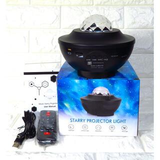 【最新版】スタープロジェクターライト ブラック リモコン付き LEDライト(プロジェクター)