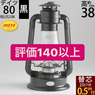 新品未使用 デイツ ランタン ランプ(ライト/ランタン)