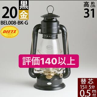 新品未使用 デイツ ランプ(ライト/ランタン)