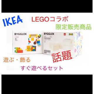 レゴ(Lego)のIKEA LEGO レゴ 収納ケースセット 即購入OK(その他)