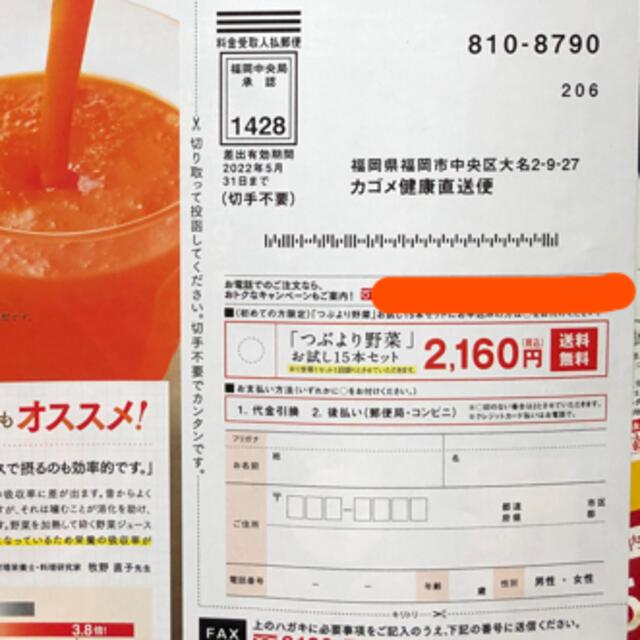 KAGOME(カゴメ)のカゴメつぶより野菜 お試しハガキ 食品/飲料/酒の健康食品(その他)の商品写真