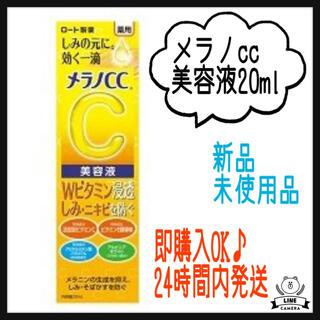 ロートセイヤク(ロート製薬)のメラノCC 薬用 しみ集中対策 美容液(20ml)(美容液)