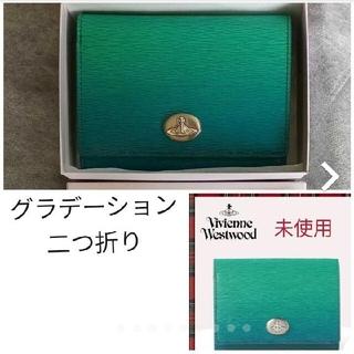 ヴィヴィアンウエストウッド(Vivienne Westwood)のヴィヴィアンウエストウッド グラデーション 二つ折り財布⭐オーブ⭐未使用 (財布)