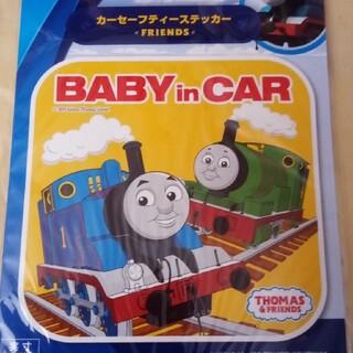 機関車トーマス  カーセーフティステッカー(自動車用チャイルドシート本体)